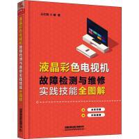 液晶彩色电视机故障检测与维修实践技能全图解 中国铁道出版社