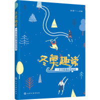 冬奥趣读 一本书看懂冰雪运动 化学工业出版社