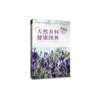 天然香料健康图典