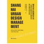城市设计管控方法――上海控制性详细规划附加图则实践