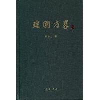 【二手书9成新】 建国方略(精) ,林家有 整理・ 中华书局 97871010800329787101080032