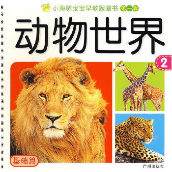 小海豚宝宝早教圈圈书(基础篇):动物世界(2)