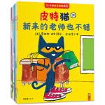 皮特猫・3~6岁好性格养成书:第六辑(套装共6册)(适应环境、克服恐惧、专注……荣获19项大奖的好性格榜样,在美国家喻户晓)
