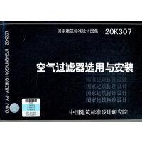 空气过滤器选用与安装 20K307