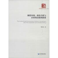 制度环境、政治关联与企业现金股利政策 经济管理出版社