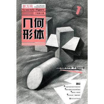 新方向学院派系列丛书第三辑-几何形体