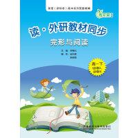 读.外研教材同步完形与阅读(必修3.必修4)
