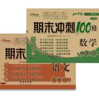 期末冲刺100分完全试卷四年级上册套装 北师数学+人教语文19秋