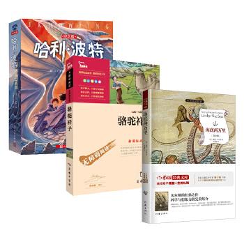七年级下册部编教材推荐必读书目(海底两万里+骆驼祥子+哈利波特)套装共3册