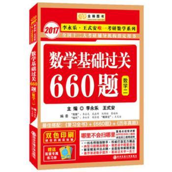 2017李永乐考研数学基础过关660题 李永乐王式安唯一考研数学系列(数2)