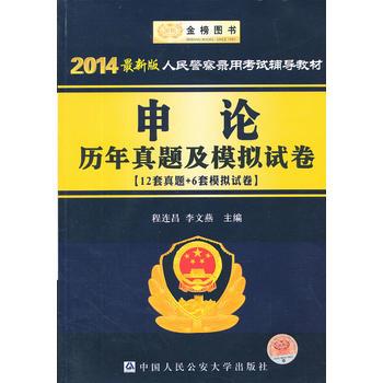 人民警察录用考试辅导教材 9787565311970