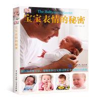 DK宝宝表情的秘密 新生的儿宝宝护理书 婴儿养育和喂养指南育儿经百科全书新手妈妈产后妊娠分娩大全书籍0到1-3岁幼儿宝妈