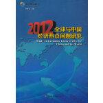2012全球与中国经济热点问题研究