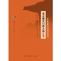 北京地安门西大街38号:省委书记的避风港湾