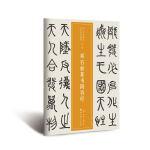 近三百年稀见名家法书集粹.邓石如篆书阴符经