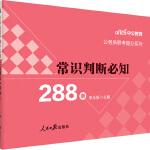 公��T�考考�用��中公2019公��T�考提分系列常�R判�啾刂�288�l