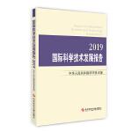 国际科学技术发展报告・2019