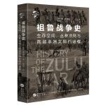 华文全球史062・祖鲁战争史:生存空间、丛林法则与南部非洲文明的进程