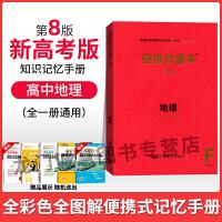 便携背题本高中地理新高考版知识记忆手册全一册通用第8版高中高考复习资料高一高二高三通用