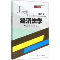 经济法学(第2版) 颜勇,刘娜,吴静 主编