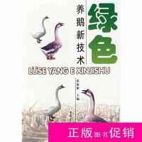 【二手旧书九成新管理】绿色养鹅新技术 /张海彬 中国农业出版社