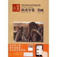 2020古董拍卖年鉴 书画 湖南美术出版社