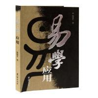 易学应用张延生著团结出版社9787801307156畅销书籍风水书籍入门畅销书籍