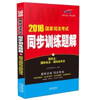 2016国家司法考试同步训练题解国际法・国际私法・国际经济法