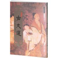 绍南文化王财贵读经教材经典正体诵读本之八:古文选/繁体竖排/注音版