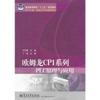 欧姆龙CP1系列PLC原理与应用 王冬青 电子工业出版社 9787121145841