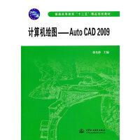计算机绘图――Auto CAD2009
