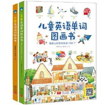 儿童英语系列2册套装(单词图画书、语句图画书) 寓教于乐的英语学习读物解决孩子不会学妈妈不会教的家庭难题