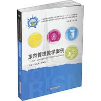 旅游管理教学案例/向从武 华中科技大学出版社