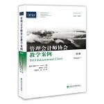 管理会计师协会教学案例(第5辑)(汉英双语版)