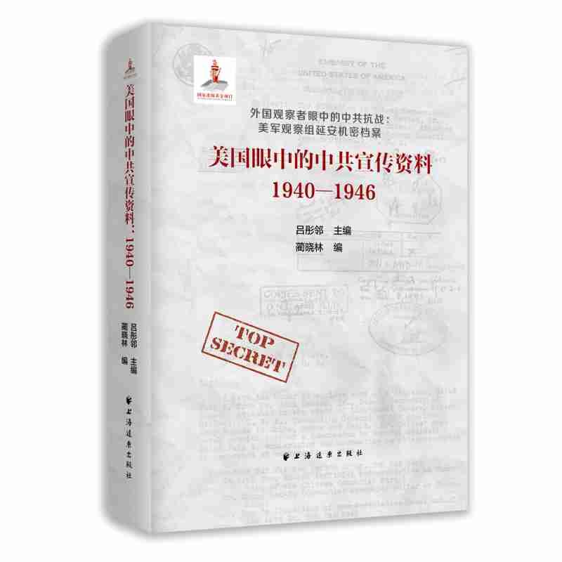 美国眼中的中共宣传资料1940-1946 首次解密的美国馆藏珍贵史料,从美军视角印证中共在抗战中的中流砥柱作用