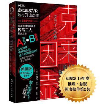 克莱因壶(pdf+txt+epub+azw3+mobi电子书在线阅读下载)