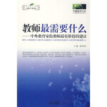 中国教师书坊 教师需要什么 9787214052117