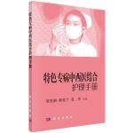 特色专病中西医结合护理手册 9787030458230