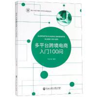 多平台跨境电商入门100问 浙江工商大学出版社
