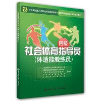 社会体育指导员(体适能教练员)四级