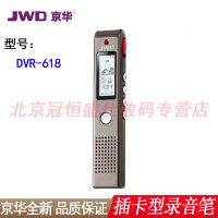 【包邮】京华 DVR-618 录音笔 无内存 扩卡型 微型高清远距降噪 学生会议学习 MP3播放器