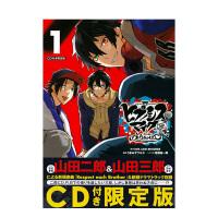 【预订】催眠麦克风漫画 付CD限定版 side B.B & M.T.C+(1) ヒプノシスマイク Division Ra