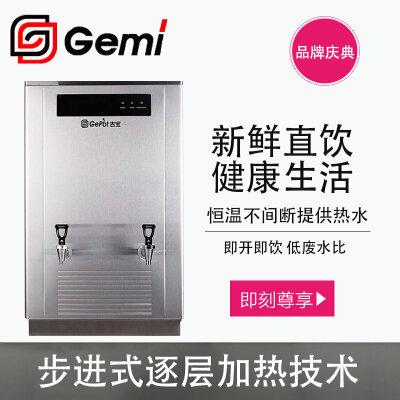 吉之美开水器 GB-60E商用不锈钢步进式保温电热开水机搭配净水器 2020年1月17日-2020年2月1日截止发货