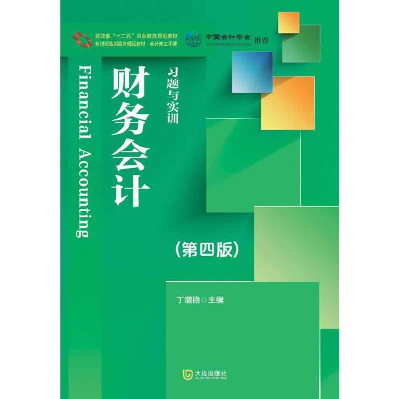 新世纪高职高专精品教材·会计类主干课 财务会计 习题与实训(第四版)