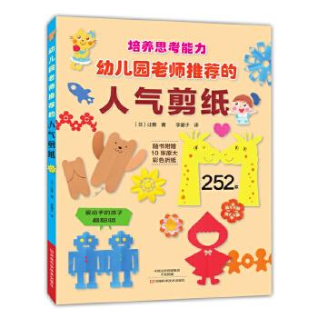 幼儿园老师推荐的人气剪纸 (附赠10张原大彩色折纸,日本精品剪纸书,252款孩子们喜欢的人气剪纸,详细的制作步骤,看图即可轻松完成)
