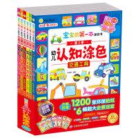 宝宝的第一本涂色书第2季幼儿认知涂色畅销升级版全6册