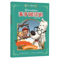 梦工厂电影小说:天才眼镜狗