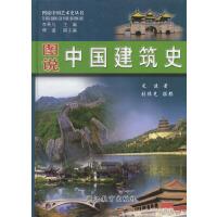 图说中国建筑史
