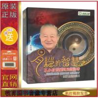 易经的智慧2:从小有畜聚到见微知著 曾仕强 8DVD 光盘影碟片