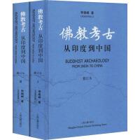 佛教考古 从印度到中国 修订本(1-2) 上海古籍出版社